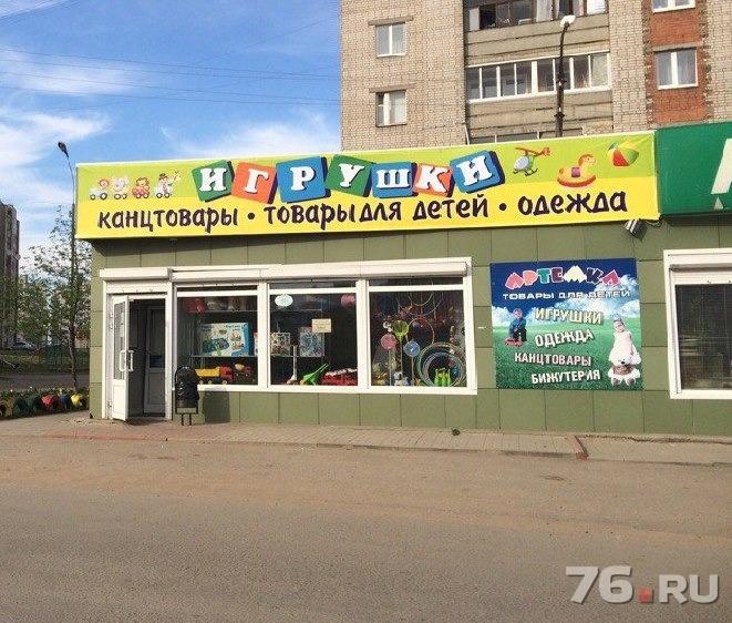 Дешевле Ярославль