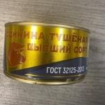 Консервы свинина тушеная 325 гр, Ярославль