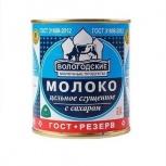 Молоко сгущенное 400 гр, Ярославль