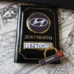 Обложка для автодокументов с автомобильным номером, Ярославль