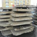 Дорожные плиты б/у , размеры 3х1,2, 3х1,5, 3х1,7, Ярославль