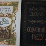 Книги А. Дюма, Ярославль