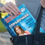 Помогу издать книгу, Ярославль