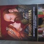 Книга Роксолана = Великолепный век, Ярославль