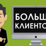 Привлечение клиентов с гарантией результата, Ярославль