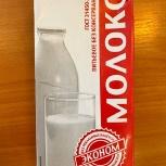 Молоко ультра 1 л 3,2% Эконом, Ярославль