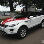 Range Rover на свадьбу, трансферы, аэропорты, встречи и т.д, Ярославль