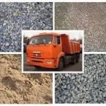 Доставка песка щебня 10-30 тонн, Ярославль