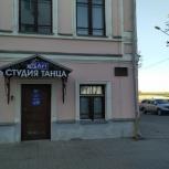"""Студия Современного Танца """"Smart"""", Ярославль"""