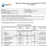 Анализ воды на 15 показателей, Ярославль