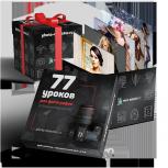 """Бесплатный набор мини-курсов для фотографов от проекта """"Фото-монстр"""", Ярославль"""