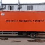 Удлинить Газель Валдай Газон Некст  установить еврофургон в АТЦ, Ярославль