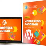 Бесплатный обучающий курс по созданию сайта на Wordpress, Ярославль
