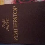 исторические книги, Ярославль