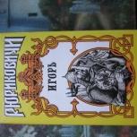 Книги, Ярославль